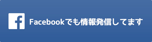 facebookでも情報発信しています
